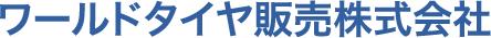 ワールドタイヤ販売株式会社